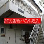 ミヤケ第2フラット