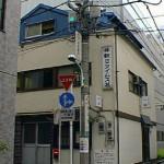 新橋加藤ビル301号室